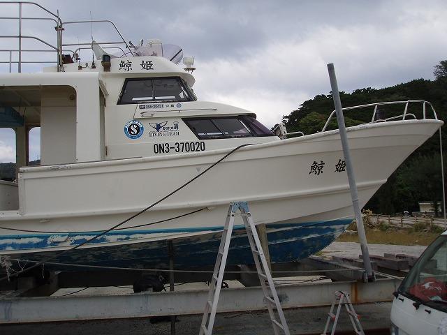 姫鯨メンテナンス