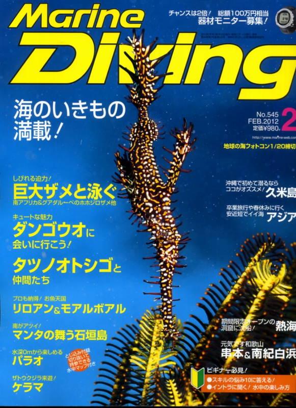 明日(10日)発売のマリンダイビング2月号ケラマ特集に!